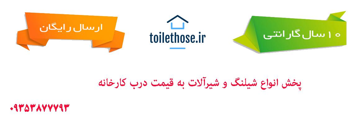 قیمت انواع شلنگ توالت